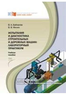 Испытания и диагностика строительных и дорожных машин : Лабораторный практикум: учебное пособие