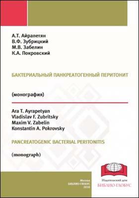 Бактериальный панкреатогенный перитонит = PANCREATOGENIC BACTERIAL PERITONITIS: монография