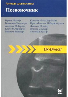 Лучевая диагностика. Позвоночник = Direct Diagnosis in Radiology: Spinal Imaging