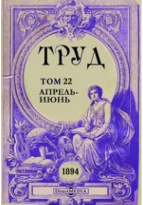 Труд. Вестник литературы и науки: журнал. 1894. Том 22, Апрель-июнь