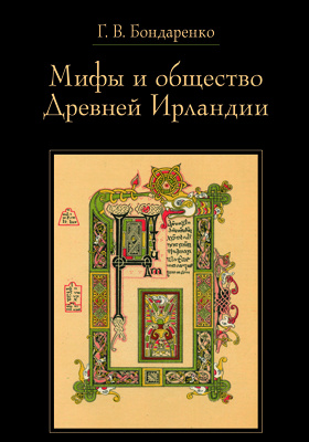 Мифы и общество Древней Ирландии: научно-популярное издание