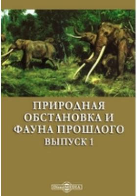 Природная обстановка и фауна прошлого. Вып. 1