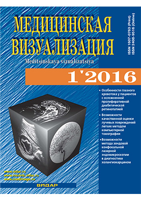 Медицинская визуализация: журнал. 2016. № 1