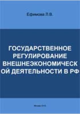 Государственное регулирование внешнеэкономической  деятельности в РФ