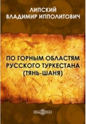По горным областям русского Туркестана (Тянь-Шаня)
