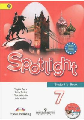 Spotlight 7. Student's Book = Английский язык. 7 класс (+ CD-ROM) : Учебник для общеобразовательных учреждений. 5-е издание