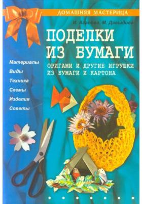 Поделки из бумаги : Оригами и другие игрушки из бумаги и картона