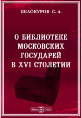 О библиотеке Московских государей в XVI столетии