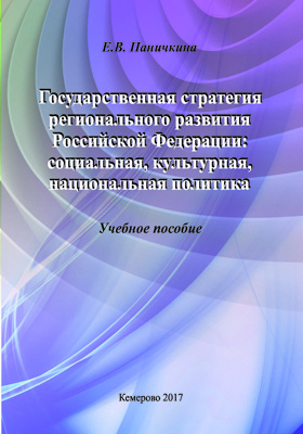 Государственная стратегия регионального развития Российской Федерации