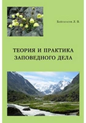 Теория и практика заповедного дела: учебное пособие