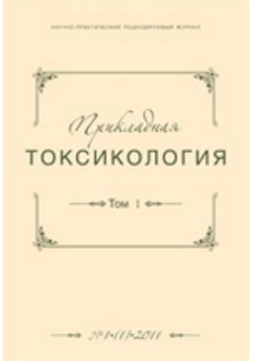 Прикладная токсикология: журнал. 2010. Том I, № 1(1)