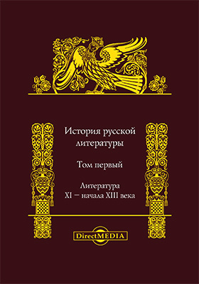 История русской литературы : в 10 т. Т. 1. Литература XI – начала XIII века