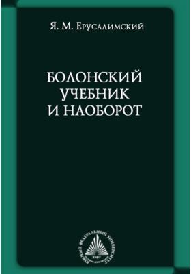 Болонский учебник и наоборот