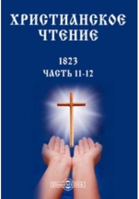 Христианское чтение: журнал. 1823, Ч. 11-12
