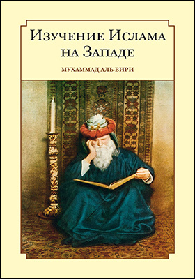Изучение ислама на Западе: учебное пособие