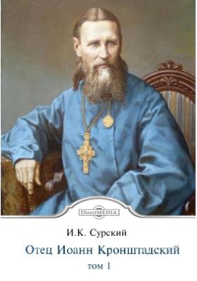 Отец Иоанн Кронштадский. Том 1