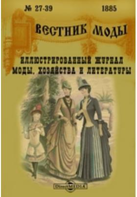 Вестник моды: журнал. 1885. № 27-39