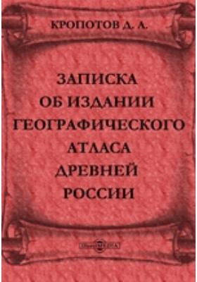 Записка об издании географического атласа древней России