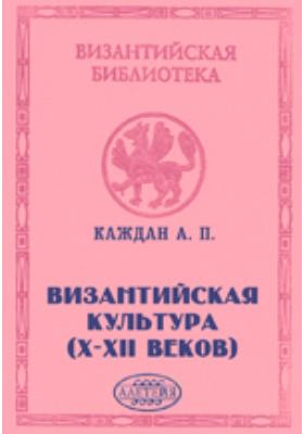 Византийская культура (X-XII веков)