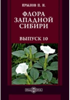 Флора Западной Сибири: монография. Выпуск 10