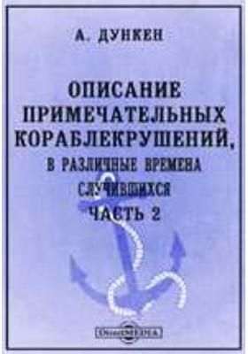 Описание примечательных кораблекрушений, в различные времена случившихся, Ч. 2