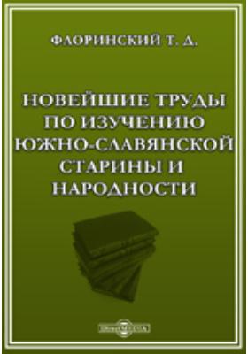Новейшие труды по изучению южно-славянской старины и народности: публицистика