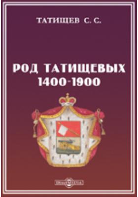 Род Татищевых. 1400-1900