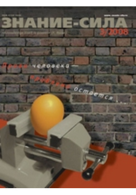 Знание-сила. 2008. № 3