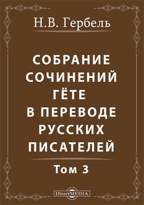 Собрание сочинений Гёте в переводе русских писателей. Т. 3