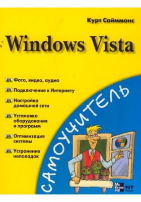 Windows Vista = How to Do Everything with Windows Vista : Самоучитель