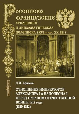 Отношения императоров Александра I и Наполеона I перед началом Отечественной войны 1812 года. (1810-1812)