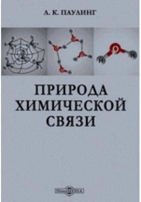 Природа химической связи: монография