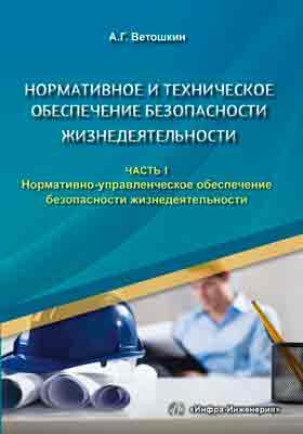 Нормативное и техническое обеспечение безопасности жизнедеятельности: учебно-практическое пособие : в 2 ч., Ч. 1. Нормативно-управленческое обеспечение безопасности жизнедеятельности