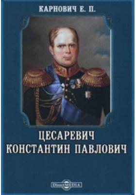 Цесаревич Константин Павлович: публицистика