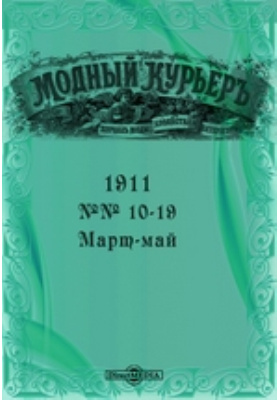 Модный курьер. 1911. №№ 10-19, Март-май