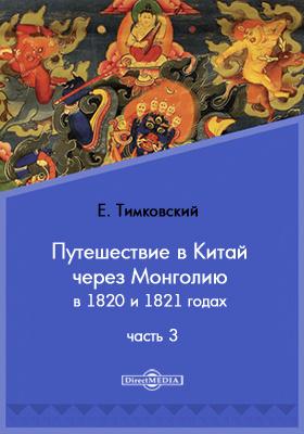 Путешествие в Китай через Монголию в 1820 и 1821 годах, Ч. 3. Возвращение в Россию и Взгляд на Монголию