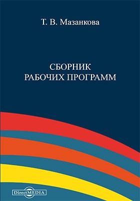 Сборник рабочих программ: пособие