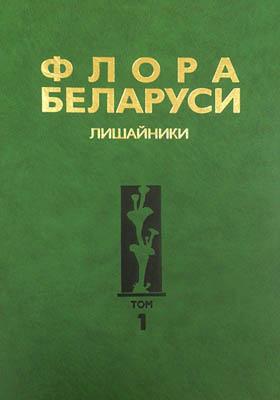 Флора Беларуси : лишайники: монография : в 4 т. Том 1