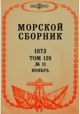 Морской сборник: журнал. 1873. Т. 129, № 11, Ноябрь