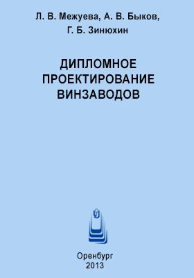 Дипломное проектирование винзаводов: учебное пособие