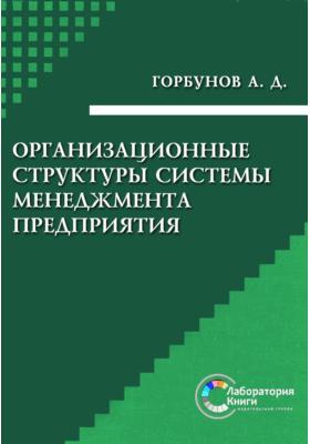 Организационные структуры систем управления: назначение, содержание, формирование, тенденции развития