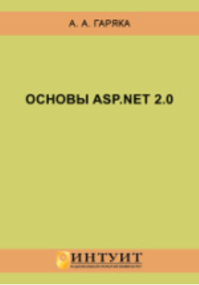 Основы ASP.NET 2.0: учебное пособие