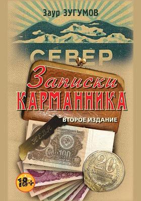 Записки карманника: художественная литература