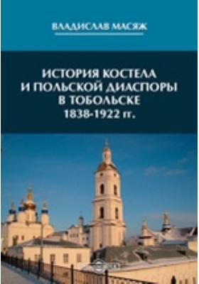История костела и польской диаспоры в Тобольске 1838–1922 гг
