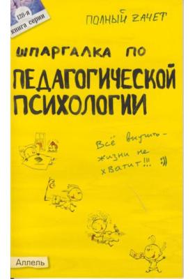 Шпаргалка по педагогической психологии : Ответы на экзаменационные билеты