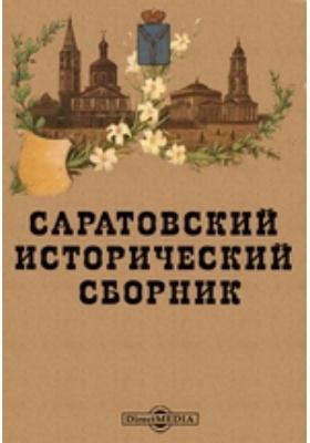 Саратовский исторический сборник: документально-художественная