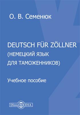 Deutsch für Zöllner = Немецкий язык для таможенников: учебное пособие по немецкому языку