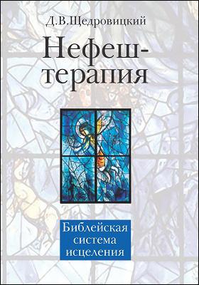 Нефеш-терапия : Библейская система исцеления: научно-популярное издание