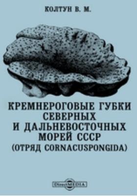 Кремнероговые губки северных и дальневосточных морей СССР. (Отряд Cornacuspongida)