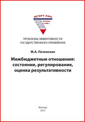 Межбюджетные отношения : состояние, регулирование, оценка результативности: монография